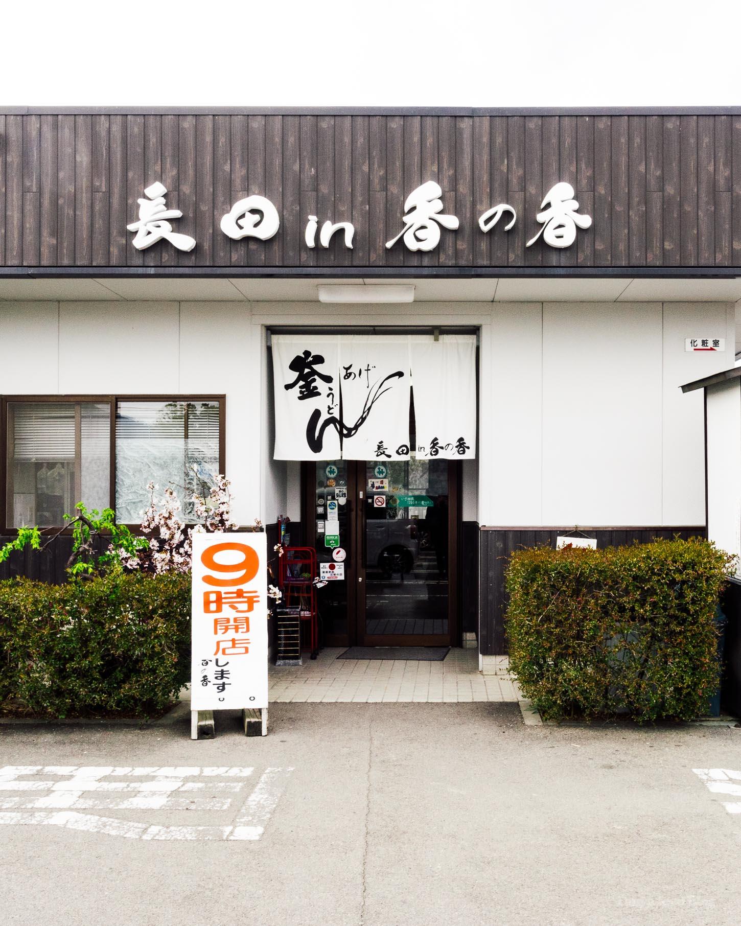 Nagata in Kanoka Review | www.iamafoodblog.com