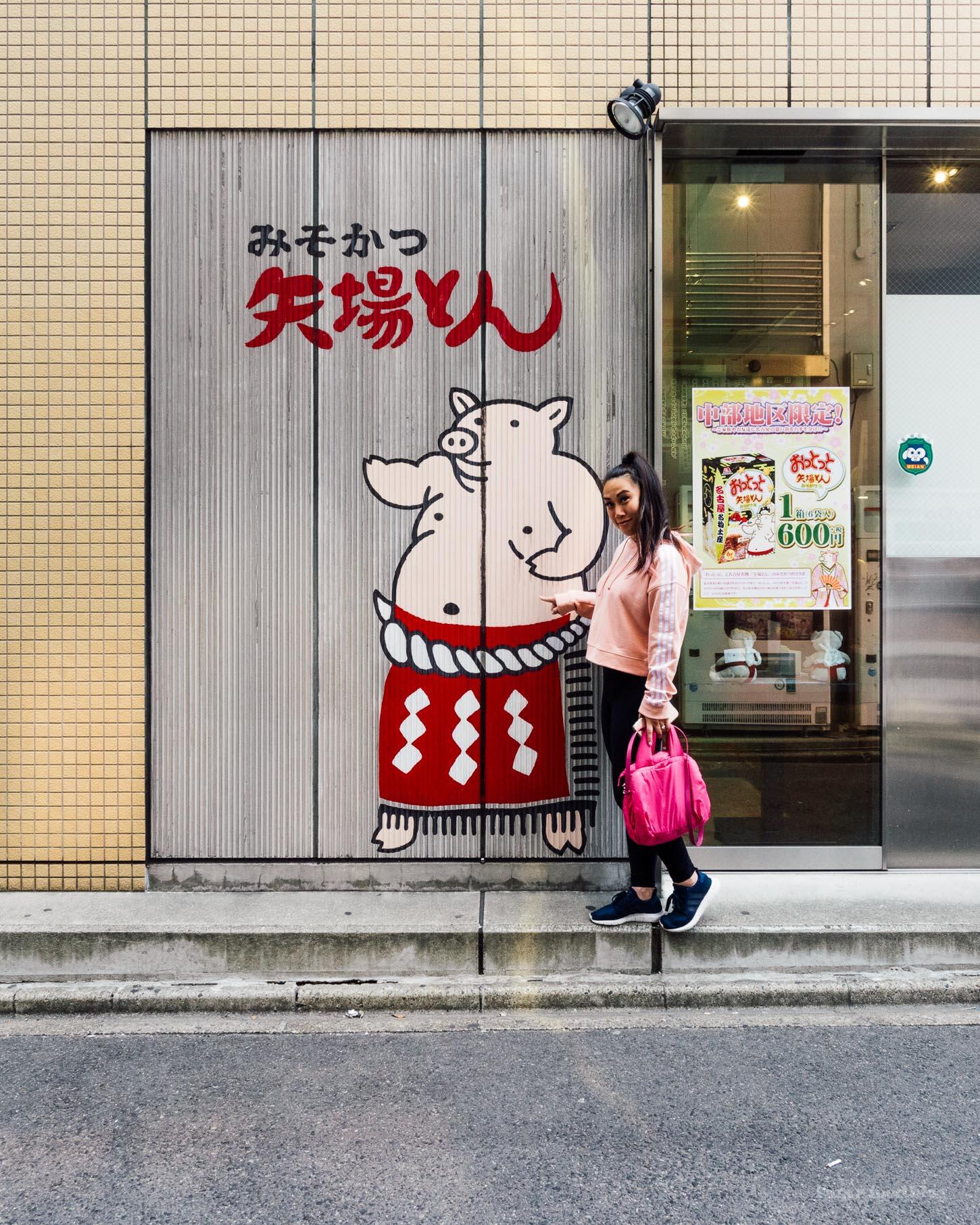 "<img src=""https://iamafoodblog.com/wp-content/uploads/2019/05/IAM_1132.jpg"" alt=""24 Hours in Nagoya, Japan | www.iamafoodblog.com"" width=""1450"" height=""1812"" class=""alignnone size-full wp-image-27829"" />"